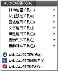 [軟體]ACADAdviser外掛程式...(三年優惠版) - 頁 3 0426