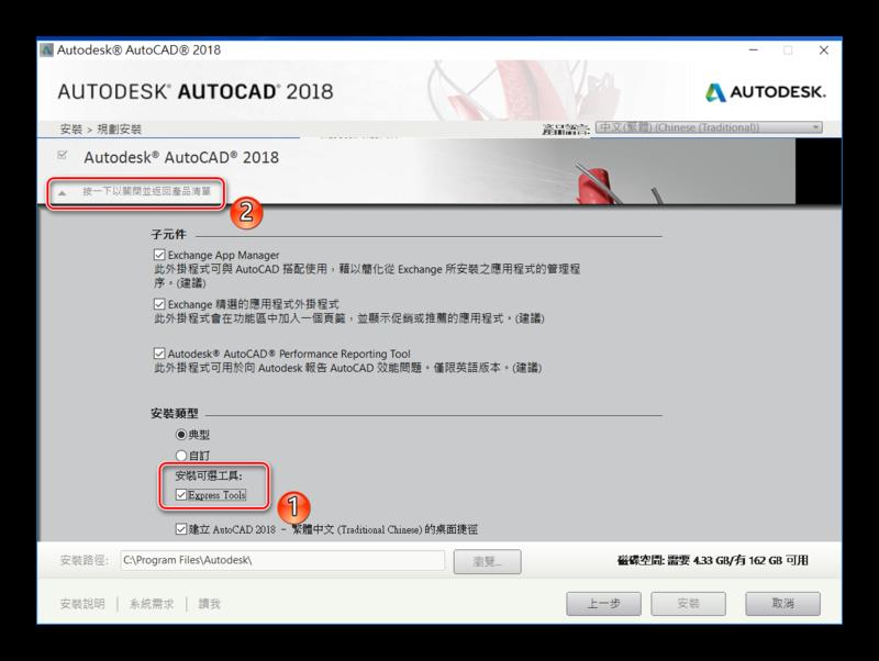 AutoCAD 2018 繁體中文版-安裝/啟用說明 0427