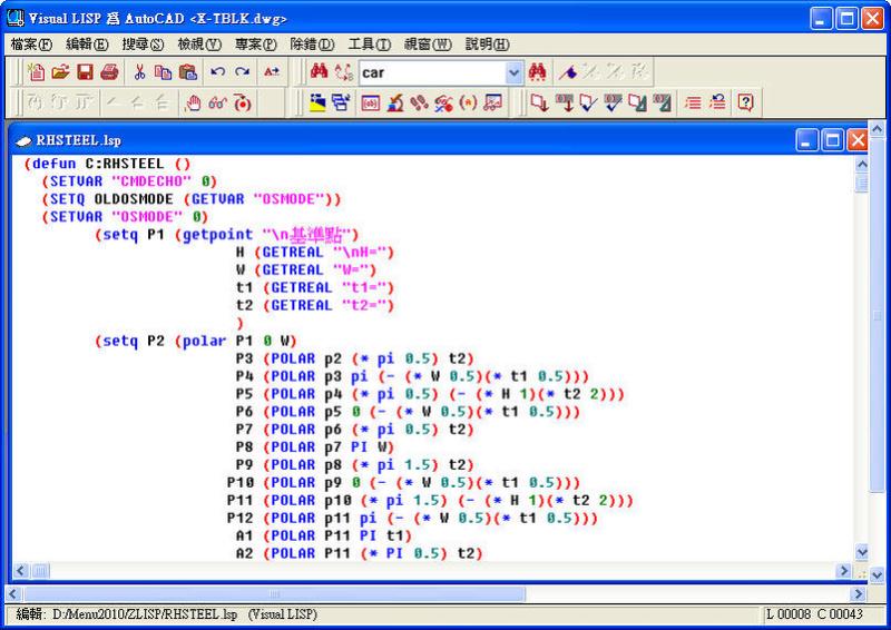 AutoLISP 與 Visual LISP 概述 - 頁 3 0511