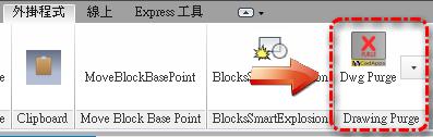 關於AutoCAD DWG檔案異常容量變大-II - 頁 2 0511