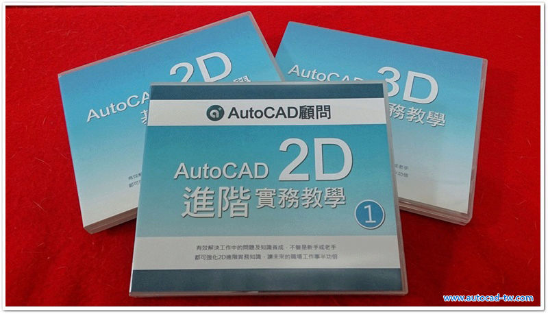 [訂購]AutoCAD 2D函授教學光碟 - 進階篇-1 - 頁 2 0513