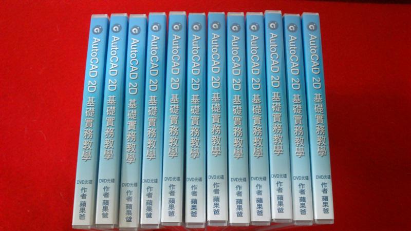 [訂購]AutoCAD 2D基礎實務研討-函授教學光碟 0514
