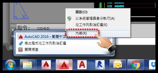 [教學]AutoCAD 開啟dwg圖檔資料夾位置 0514