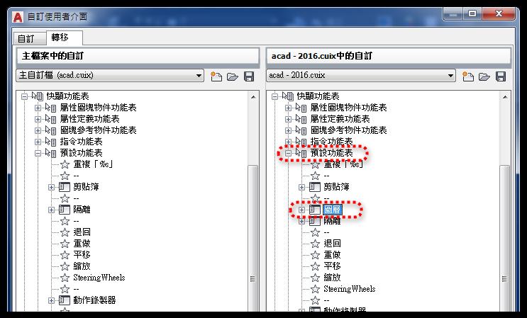 [教學]AutoCAD 自訂快顯功能表-新增圖層工具 0515