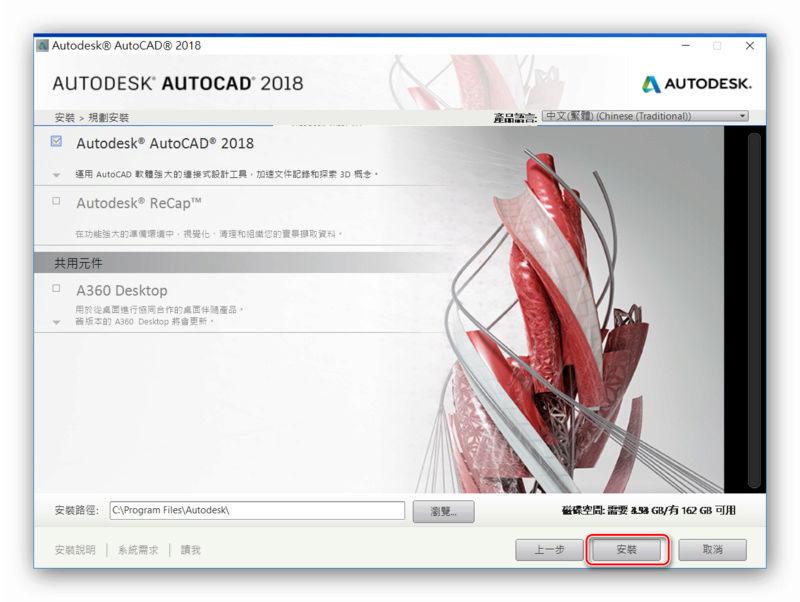 AutoCAD 2018 繁體中文版-安裝/啟用說明 0516