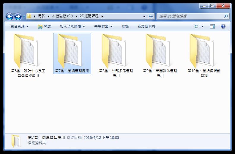 [訂購]AutoCAD 2D函授教學光碟 - 進階篇-2 0521
