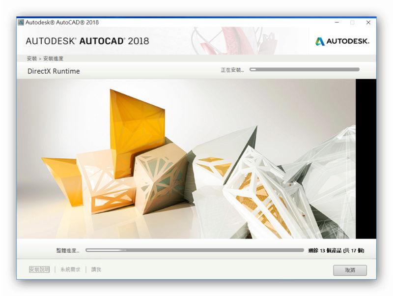 AutoCAD 2018 繁體中文版-安裝/啟用說明 0611