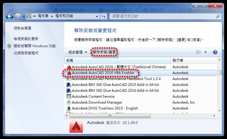 AutoCAD VBA 補安裝及使用 0611