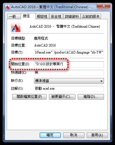 [教學]AutoCAD 開啟dwg圖檔資料夾位置 0615