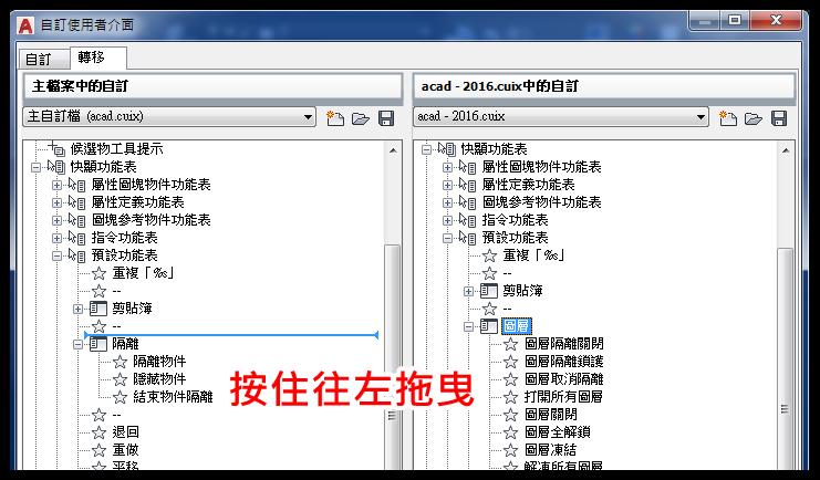 [教學]AutoCAD 自訂快顯功能表-新增圖層工具 0616