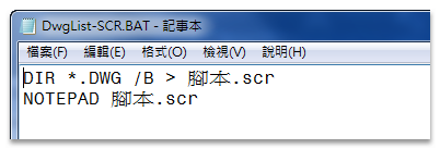 [進階]AutoCAD SCRIPT-圖檔清單+腳本建立 0617