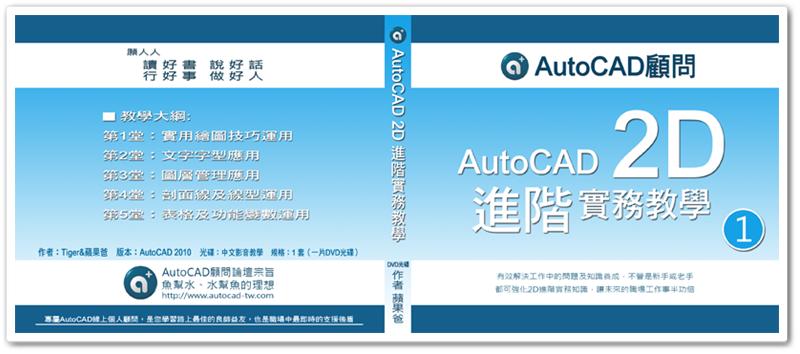 [訂購]AutoCAD 2D函授教學光碟 - 進階篇-1 - 頁 2 0623