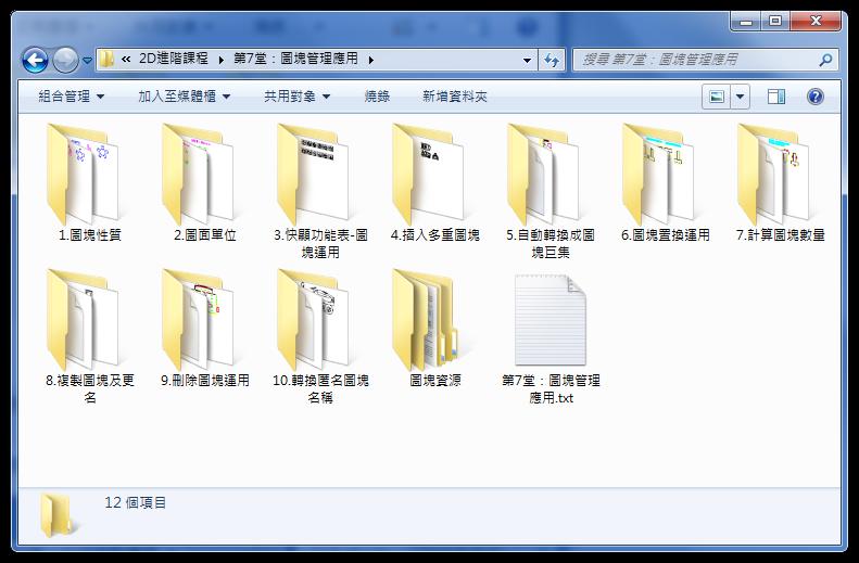 [訂購]AutoCAD 2D函授教學光碟 - 進階篇-2 0624