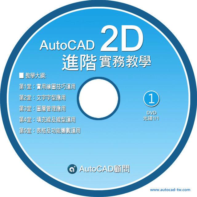 [訂購]AutoCAD 2D函授教學光碟 - 進階篇-1 - 頁 2 0710