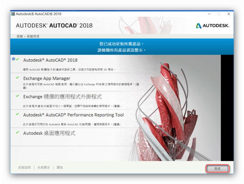 AutoCAD 2018 繁體中文版-安裝/啟用說明 0712