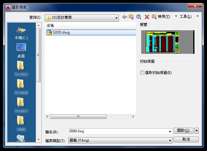 [教學]AutoCAD 開啟dwg圖檔資料夾位置 0715