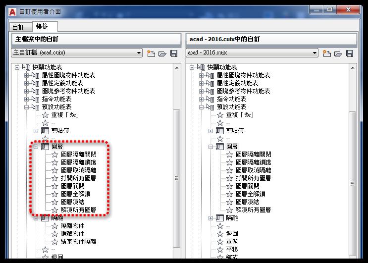 [教學]AutoCAD 自訂快顯功能表-新增圖層工具 0716