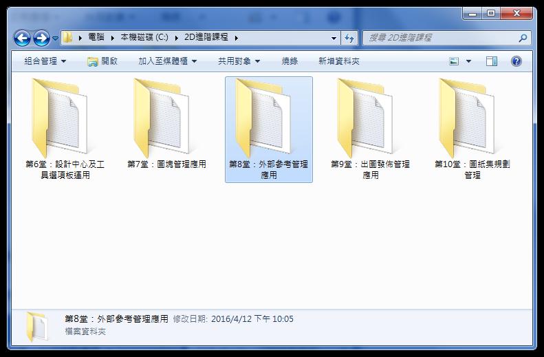 [訂購]AutoCAD 2D函授教學光碟 - 進階篇-2 0723