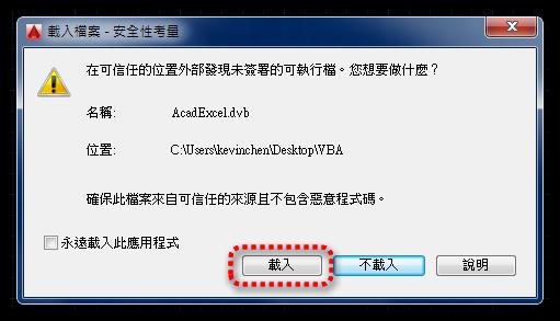 AutoCAD VBA 補安裝及使用 0811