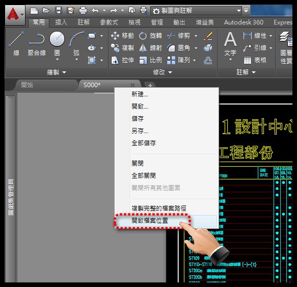 [教學]AutoCAD 開啟dwg圖檔資料夾位置 0815