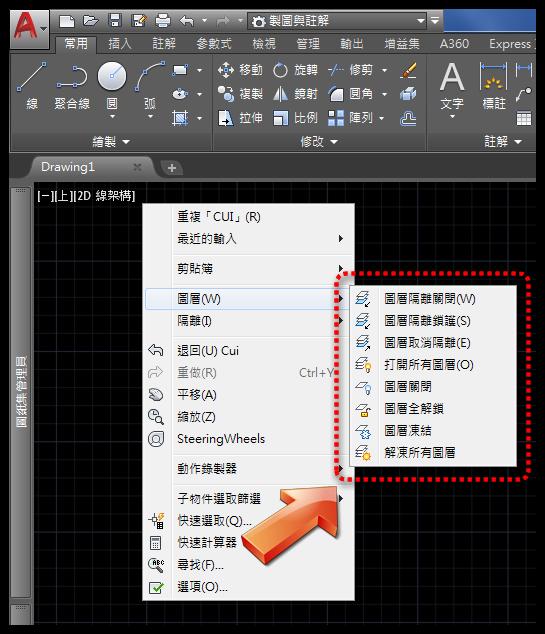 [教學]AutoCAD 自訂快顯功能表-新增圖層工具 0816