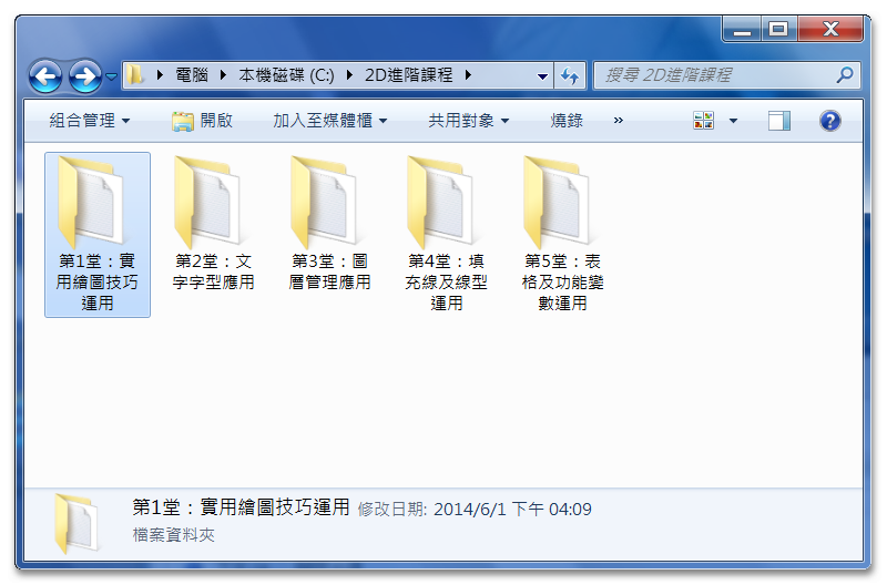 [讀書會]AutoCAD 2D進階(一)實務教學-假日班 0822
