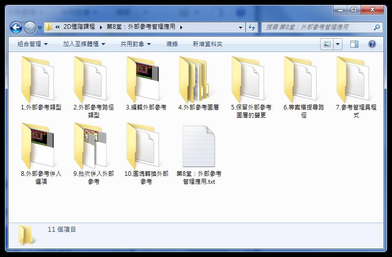 [訂購]AutoCAD 2D函授教學光碟 - 進階篇-2 0823