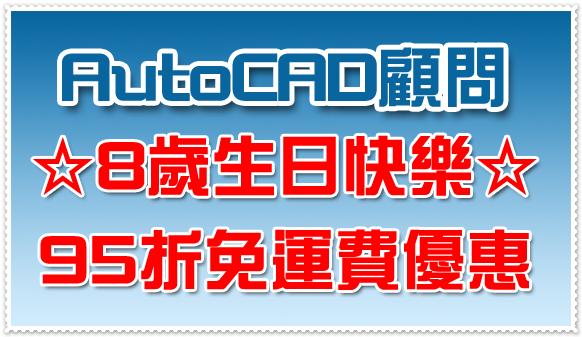 [已結束]慶祝AutoCAD顧問論壇八週年紀念!(95折免運費) 09010