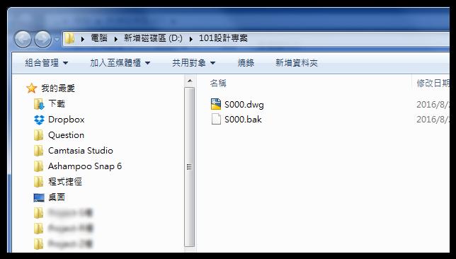 [教學]AutoCAD 開啟dwg圖檔資料夾位置 0915