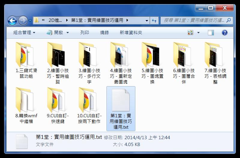 [讀書會]AutoCAD 2D進階(一)實務教學-假日班 0921