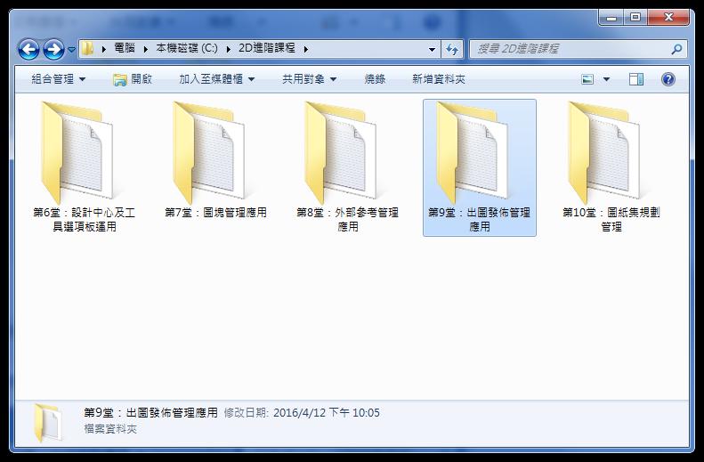 [訂購]AutoCAD 2D函授教學光碟 - 進階篇-2 0922