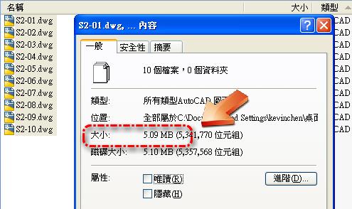 關於AutoCAD DWG檔案異常容量變大-II - 頁 2 1012