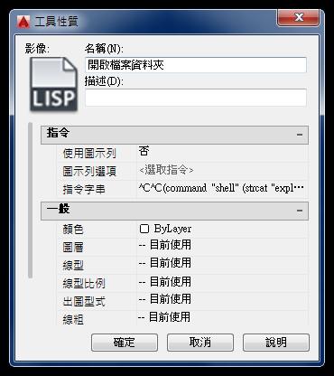[教學]AutoCAD 開啟dwg圖檔資料夾位置 1015
