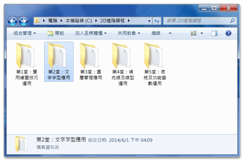 [讀書會]AutoCAD 2D進階(一)實務教學-假日班 1021
