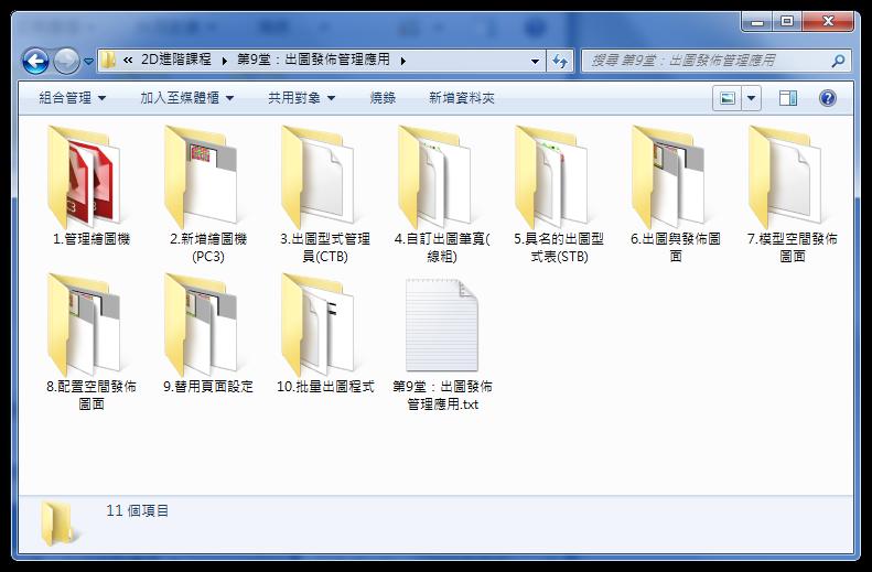 [訂購]AutoCAD 2D函授教學光碟 - 進階篇-2 1022