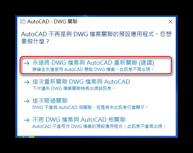 AutoCAD 2018 繁體中文版-安裝/啟用說明 1025