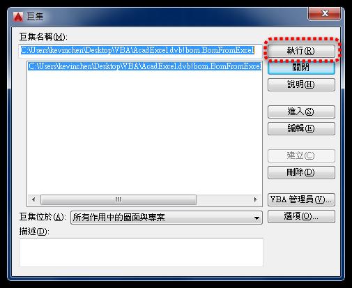 AutoCAD VBA 補安裝及使用 1111