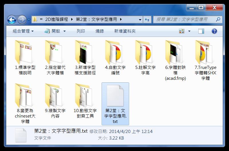 [訂購]AutoCAD 2D函授教學光碟 - 進階篇-1 - 頁 2 1118