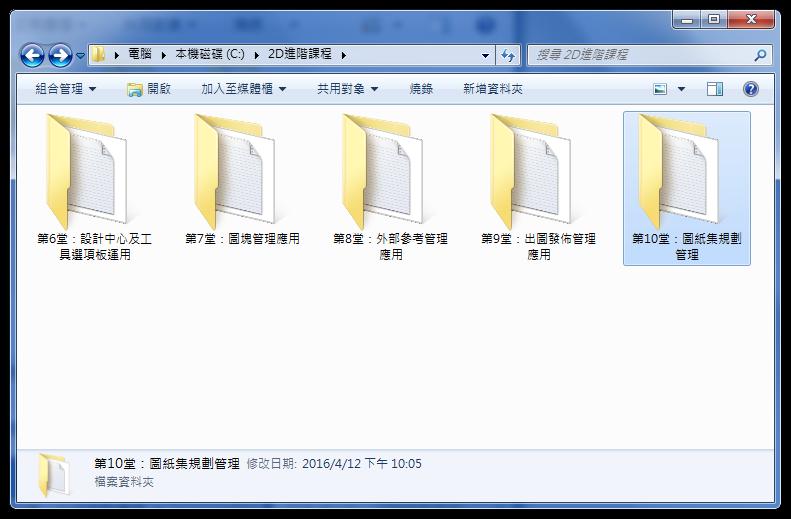[訂購]AutoCAD 2D函授教學光碟 - 進階篇-2 1119