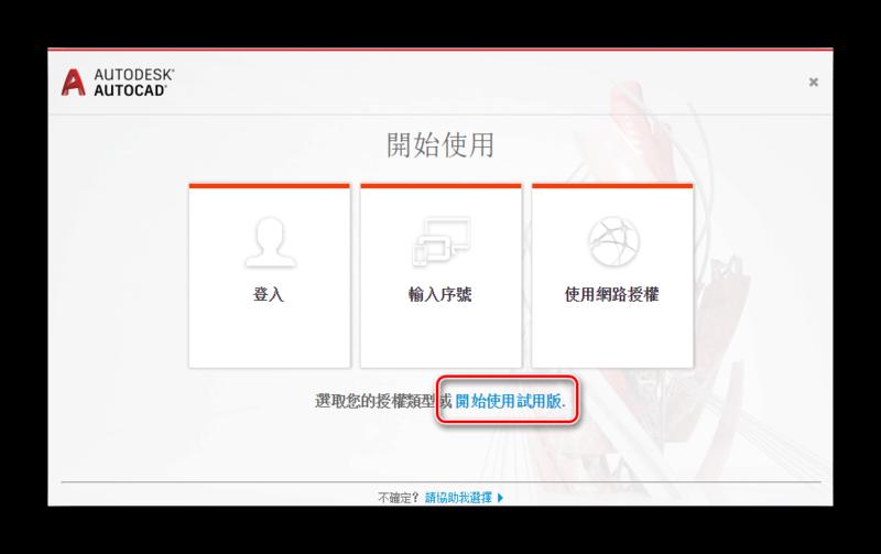 AutoCAD 2019 繁體中文版-安裝/啟用說明 1121