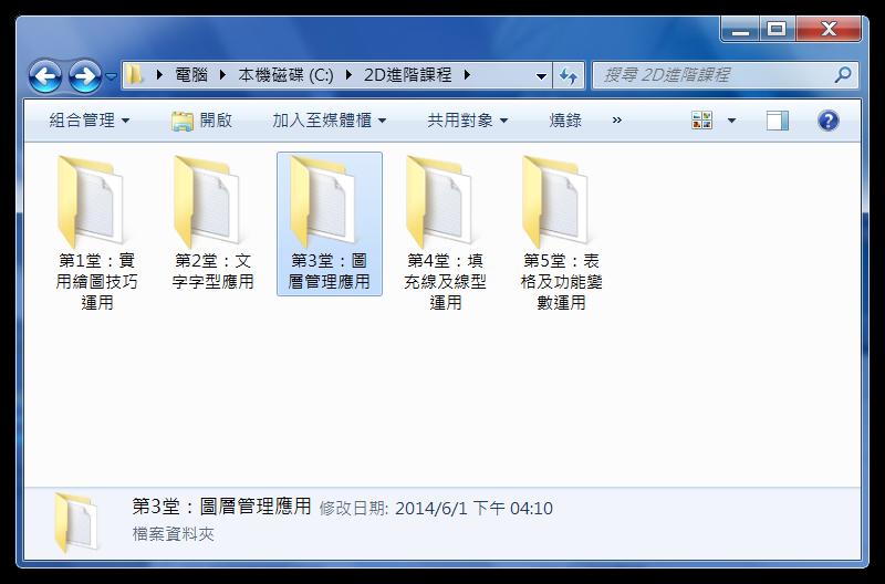 [讀書會]AutoCAD 2D進階(一)實務教學-假日班 1216