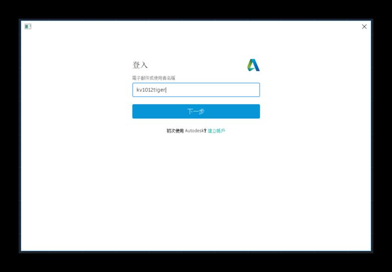 AutoCAD 2018 繁體中文版-安裝/啟用說明 1219