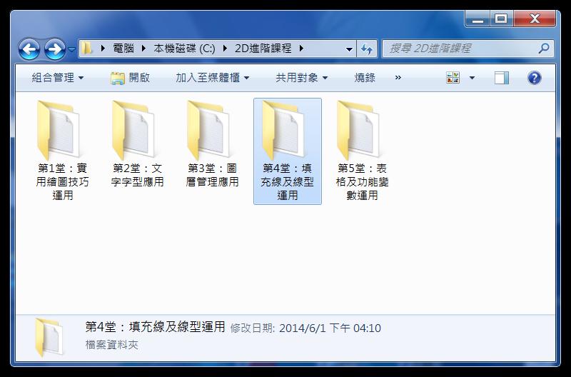 [讀書會]AutoCAD 2D進階(一)實務教學-假日班 1412