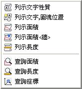 [軟體]ACADAdviser外掛程式...(三年優惠版) - 頁 3 1513