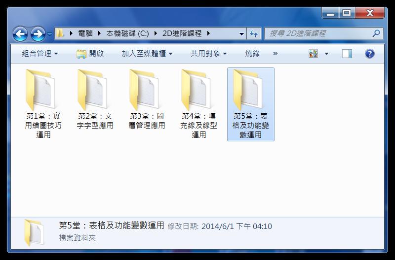 [讀書會]AutoCAD 2D進階(一)實務教學-假日班 1612