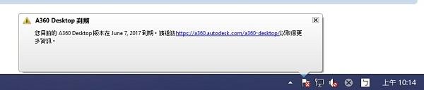 [問題]桌面每天顯示「A360 Desktop 到期」,如何解決?(用不到,不想更新) 17060110