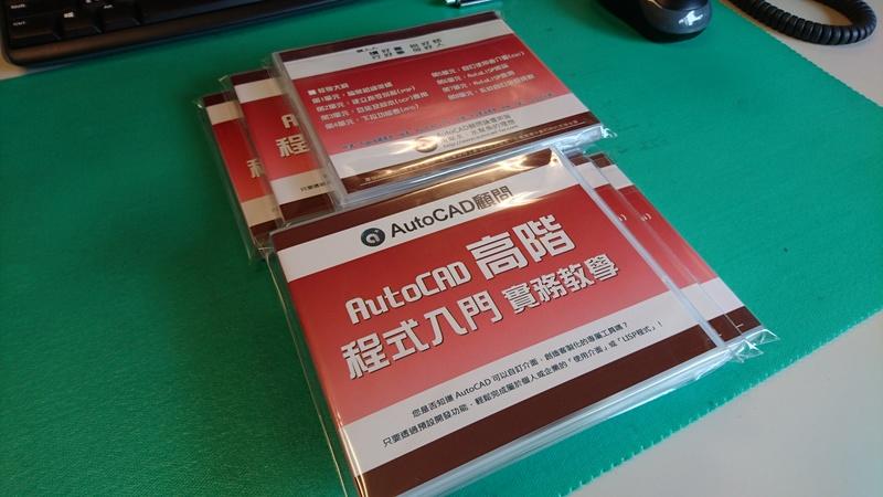 [訂購]AutoCAD高階程式入門函授光碟 2017-012
