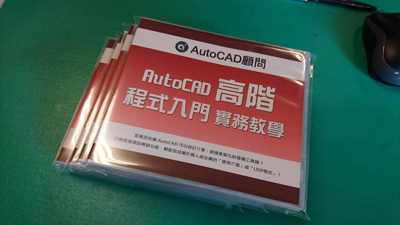[訂購]AutoCAD高階程式入門函授光碟 2017-013