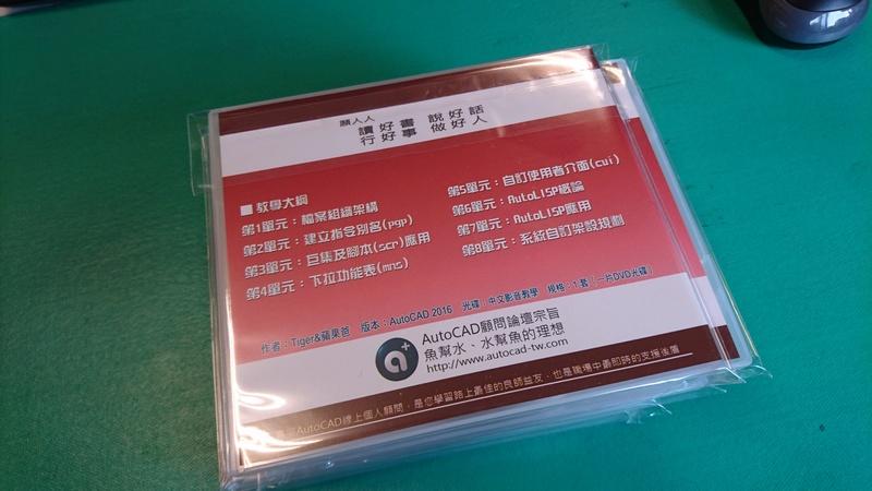 [訂購]AutoCAD高階程式入門函授光碟 2017-014