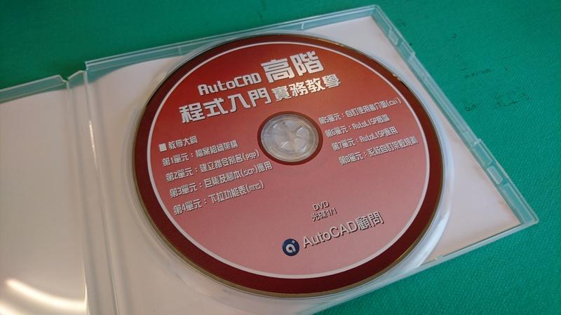 [訂購]AutoCAD高階程式入門函授光碟 2017-015